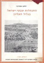 התנחלות שבטי ישראל בגליל העליון