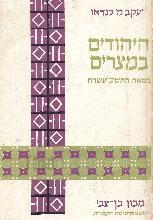 היהודים במצרים במאה התשע-עשרה (היהודים במצרים במאה ה19)