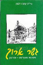 גשר ארוך - סיפורו של איש גורדוניה- אסיר ציון