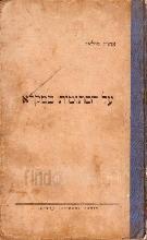 על הסתומות במקרא / אהרן פולאק