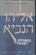 אליהו הנביא בספרות ישראל, באמונתו ובחיי רוחו / אליעזר מרגליות
