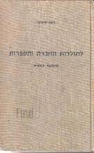 לתולדות החברה והספרות בתקופת המקרא / משה סיסטר