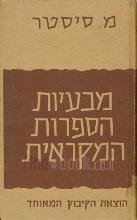 מבעיות הספרות המקראית / משה סיסטר
