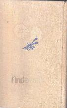 כתרים : שירים / י.צ. רמון