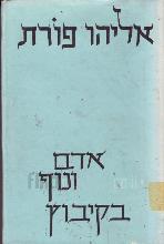 אדם ונוף בקיבוץ / אליהו פורת