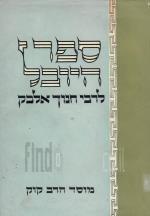 ספר היובל לרבי חנוך אלבק - למלאת לו שבעים שנה (במצב טוב, המחיר כולל משלוח)