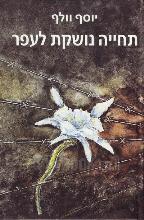 תחייה נושקת לעפר / יוסף וולף