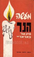 מעשה הנר / מיכאל פאראדיי