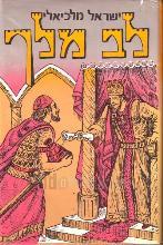 לב מלך : רומן היסטורי מתקופת ראשית המלוכה בישראל / ישראל א' מלכיאלי
