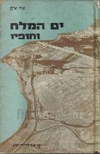 ים המלח וחופיו / צבי אילן