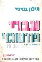 מילון בסיסי עברי-פורטוגזי / ר' בלגור, צ' יותם