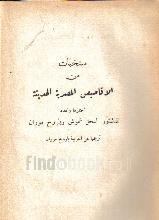 כפיפה מצרית : מבחר סיפורי מצרים / ערוך בידי יצחק שמוש וברוך מורן