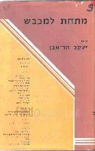 מתחת למכבש / יעקב הר-אבן