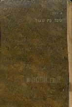 מיכל בת-שאול : שלושה מחזות מתקופת מלכות שאול ודוד / אהרן אשמן