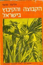 הקבוצה והקיבוץ בישראל / אליעזר שושני