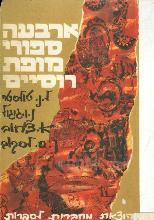 ארבעה ספורי מופת רוסיים / מתרגם: ישראל זמורה