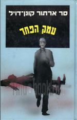 עמק הפחד : עלילות שרלוק הולמס / ארתור קונן דויל ; עברית: נחמיה פורת