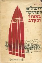 ירושלים העתיקה במצור ובקרב / אהרן לירון (אלטשולר)
