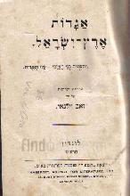 אגדות ארץ-ישראל :