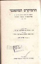 הדמוקרט המהפכני : ספר תומס ג'פרסון / הנדריק ו. ואן לון