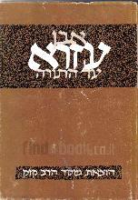 אבן עזרא : פירושי התורה לרבינו אבן עזרא / מאת אשר וייזר