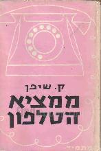 אל גרהם בל ממציא הטלפון / מאת ק. שיפן