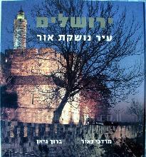 ירושלים - עיר נושקת אור