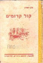 קול קדומים 1947 / ג'ק לונדון
