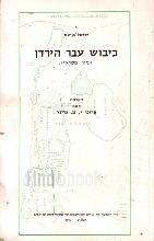 כיבוש עבר הירדן : עיון מקראי / ישראל בן-שם