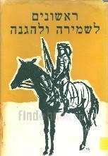 ראשונים לשמירה ולהגנה / יהודה סלוצקי