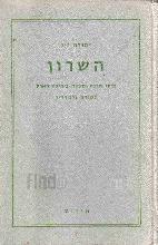 השרון : פרקי הלכה ומעשה בידיעת הארץ - למורה ולמדריך / יהודה זיו --