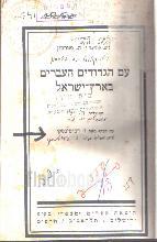 עם הגדודים העברים בארץ-ישראל / י. ה. פטרסון