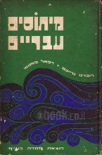מיתוסים עבריים : ספר בראשית / רוברט גרייבס, רפאל פאטאי