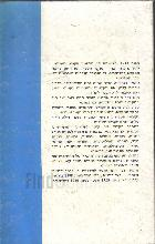 ירמיהו ; הנביא והספר / נחמיה רבן