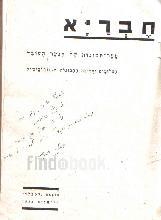 חבריא : ספר תמונות של הנער העובד / הצלומים ועריכת התמונות - מ' וורוביצ'יק