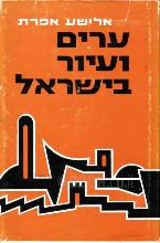 ערים ועיור בישראל / אלישע אפרת