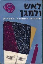 לאש ולמגן : תולדות הנוטרות העברית / ערך: גרשון ריבלין