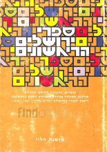 ספרי ירושלים הראשונים : הספרים, החוברות ... (תר