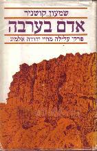 אדם בערבה : פרקי עלילה מחייו של יהודה אלמוג / שמעון קושניר