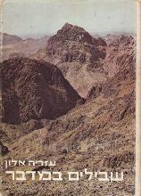 שבילים במדבר : מערבות יריחו עד מפרץ שלמה / עזריה אלון