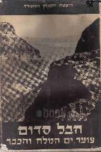 חבל סדום : צוער, ים המלח והככר / מאת יהודה קופלביץ =(אלמוג) וב. צ. ונסקי =(אשל)