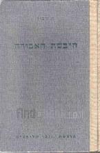 היבשת האבודה (ארץ האונקילונים) / ח. רבין