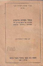 מבחר השירה הרומית : אובידיוס, ורגיליוס, הורציוס / בתרגומו של יהושע פרידמן