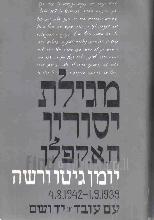 מגילת יסורין : יומן גיטו ורשה, 1 בספטמבר 1939-4 באוגוסט 1942 / חיים אהרן קפלן