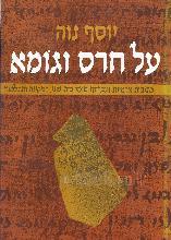 על חרס וגומא - כתובות ארמיות ועבריות מימי בית שני, המשנה והתלמוד