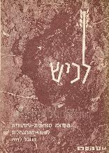 לכיש - מקראה ספרותית היסטורית לעשור ההתנחלות בחבל לכיש