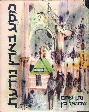 מסע בארץ נודעת / נתן שחם סיפר ; שמואל כץ צייר