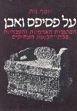על פסיפס ואבן - הכתובות הארמיות והעבריות מבתי הכנסת העתיקים