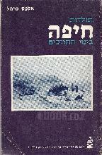 תולדות חיפה בימי התורכים