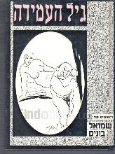 גיל העמידה/ שמואל בונים
